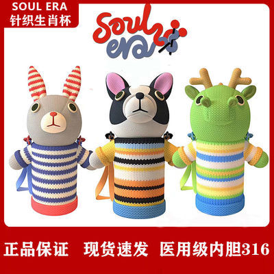 Soulera生肖针织水杯带吸管便携儿童保温杯男女幼儿园水壶