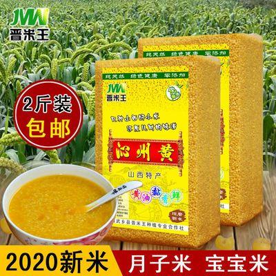 山西正宗沁州黄小米特级农家自产2020新小黄米月子宝宝米杂粮粥产