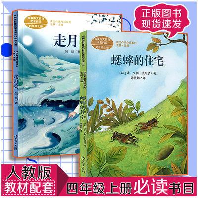 蟋蟀的住宅走月亮四年级上下册课文作家作品系列人教版配套悦读