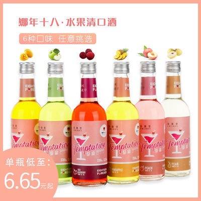 娜年十八低度少女水果酒 杨梅酒3.5度微醺230ml鸡尾酒多口味