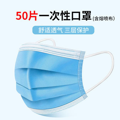 防护口罩一次性3层熔喷布防尘防飞沫雾霾透气民用成人口罩批发50
