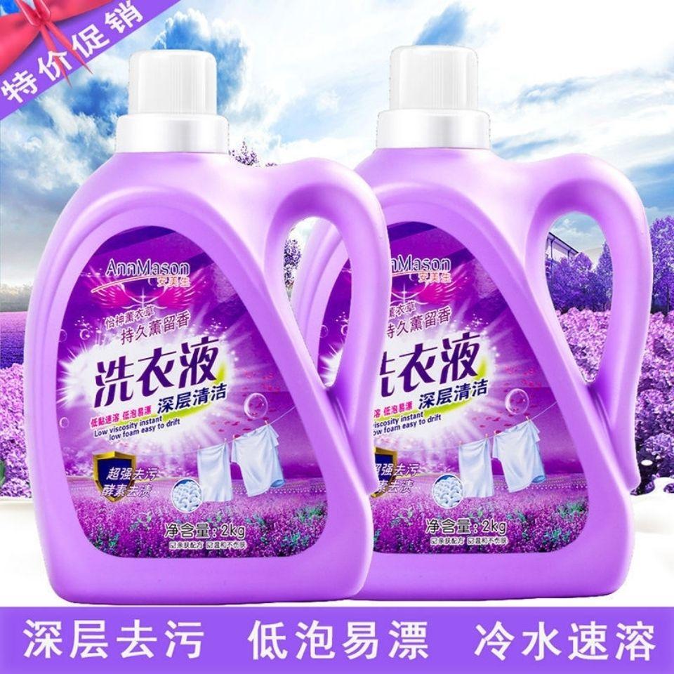 安美生洗衣液薰衣草花香深层洁净机洗手洗护衣护色香味持久易漂