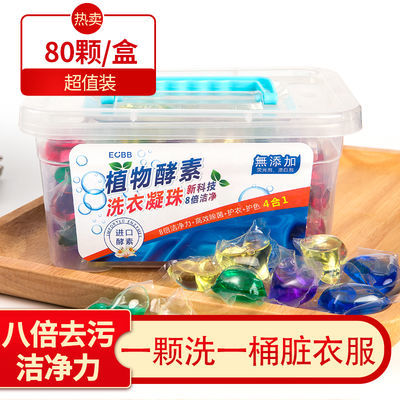 ecbb洗衣凝珠洗衣服洗衣球香水型持久留香珠香味除菌除螨液家庭装