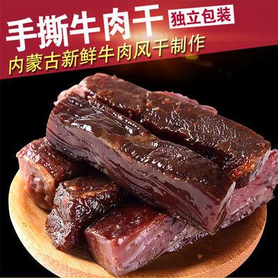 清真牛肉干手撕风干牛肉干小包装零食批发回族500克包邮
