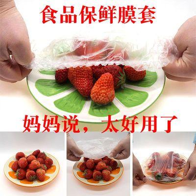 巧记堂一次性食品级保鲜膜套冰箱剩饭剩菜水果密封口盖盒罩袋通用