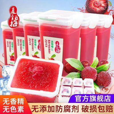 夏至梅网红冰杨梅汁浙江仙居鲜榨杨梅果汁酸梅汤水果蔬汁孕妇饮料
