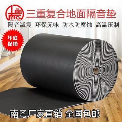 音地板隔音垫减震垫消音隔音棉楼层地面墙体地毯跑步机健身房隔