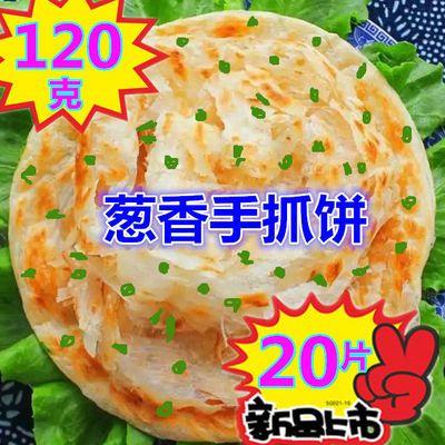 【券4圆】120克葱香手抓饼50片-20-30片80克芝麻葱油饼原味手抓饼