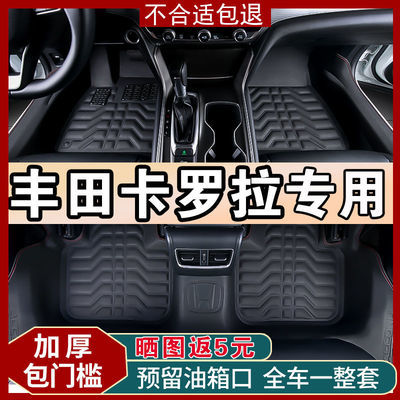39109/2021款丰田卡罗拉专用全包围汽车脚垫10/15/16/18/20款卡罗拉脚垫