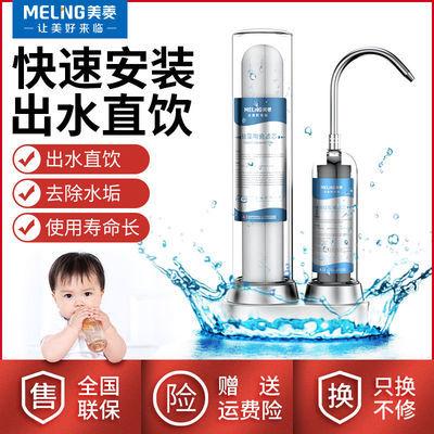美菱净水器家用厨房自来水台式水龙头净化器直饮前置过滤器净水机