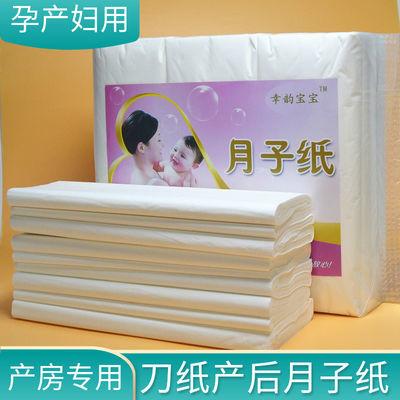 34667/产妇卫生纸 刀纸产房专用纸月子纸孕妇产褥期待产用品加长3/4/5斤