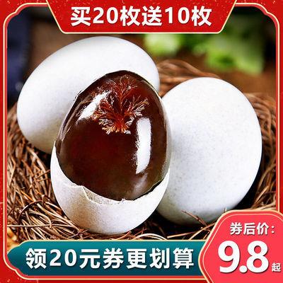【买20枚送10枚】松花蛋皮蛋无铅溏心皮蛋特大土鸭蛋特产整箱批发