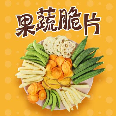 特价什锦果蔬脆片蔬菜干1袋混合装脱水即食香菇秋葵脆袋装