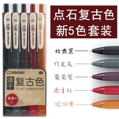 点石复古色中性DS099速干彩色按动中性笔0.5学生绘图手账涂鸦笔