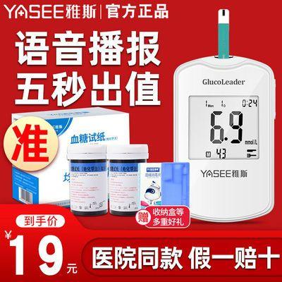 雅斯血糖测试仪家用测量仪全自动全套血糖试纸条医用测血糖的仪器