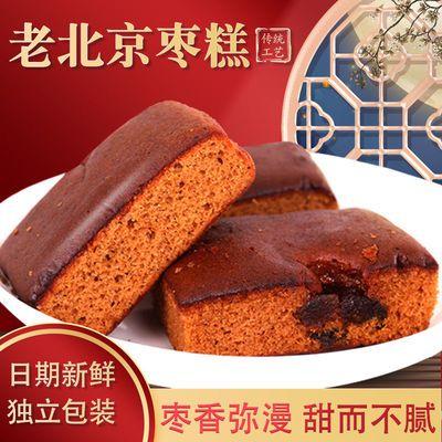 枣糕老北京枣糕整箱批发散装枣泥红枣沙蛋糕糕点营养健康早餐零食