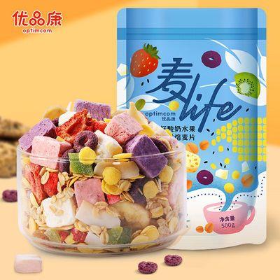麦片即食水果混合燕麦片酸奶果粒网红早餐速食食品代餐批发500g