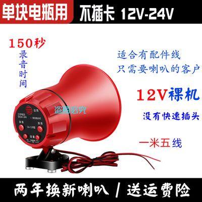 户外车载喇叭宣传喊话扩音器12V60V电动叫卖地摊广告播放录音扬声
