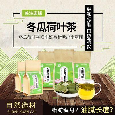 【5包均价3.6】冬瓜荷叶茶决明子肥肚子天然花草茶叶组合男女通用