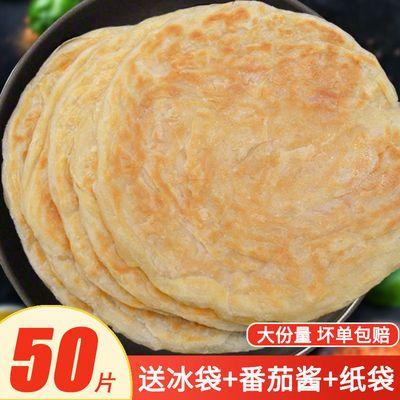 台湾风味手抓饼皮原味饼50片-20片家庭装商用早餐半成品