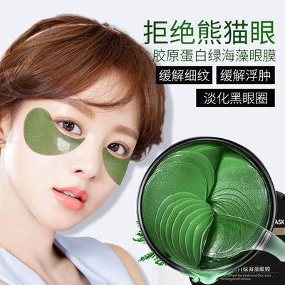 【60贴】海藻绿眼膜去皱纹去眼袋黑眼圈补水提拉紧致淡化细纹