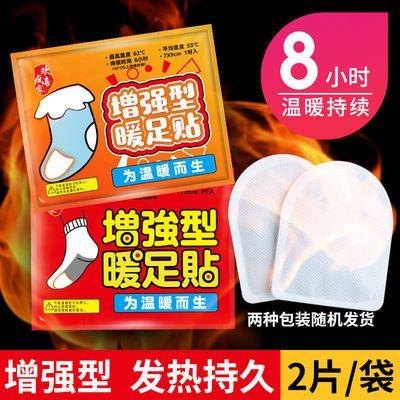 【不热包退】暖足贴暖脚贴增强型自发热鞋垫防寒保暖宝宝贴脚底贴