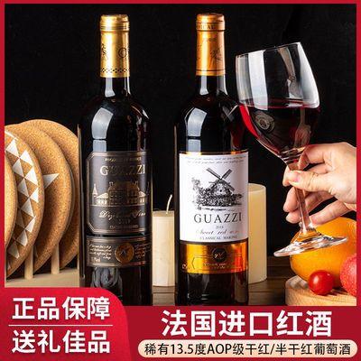 GUAZZI法国进口珍藏级高档红酒干红葡萄酒送礼婚宴招待正品750ml