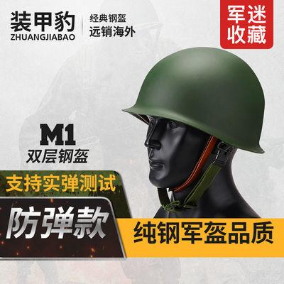 二战美军M1头盔双层防弹钢盔战术头盔安防防爆骑行头盔军迷收藏