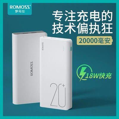 32615/【罗马仕】官方授权店充电宝sense6 20000毫安手机通用移动电源
