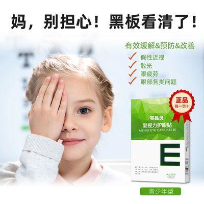 【品牌】青少年近视眼贴 学生眼疲劳干涩散光 儿童改善近视护眼贴