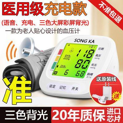 量血压器医用全自动精准高血压测量仪充电臂式老人电子血压计家用