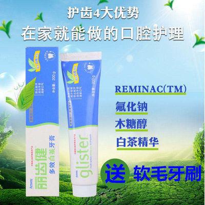 正品安利牙膏丽齿健多效含氟牙膏美白去牙渍牙黄白茶薄荷味200克