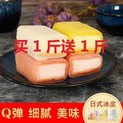 【买1斤送1斤】网红日式冰皮蛋糕早餐代餐糕点面包点心茶点小零食