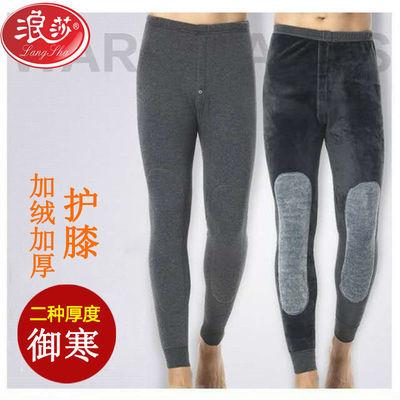 【贵一点 好很多】浪莎男士保暖裤男加绒加厚单件修身护膝棉裤冬