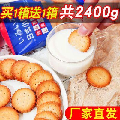 网红日式小圆饼干散装日本多口味海盐零食小吃休闲食品