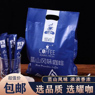蓝山咖啡特浓速溶提神醒脑咖啡粉正品批发送咖啡杯