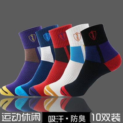 【5/10双装】袜子男士秋冬季保暖防臭中筒袜吸汗耐磨男袜浅口短袜