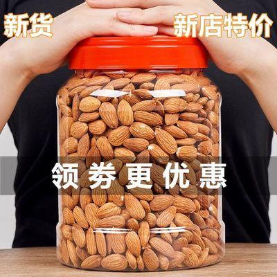 新货无壳巴旦木仁罐装50/500g原味盐焗奶油杏仁零食坚果干果批发