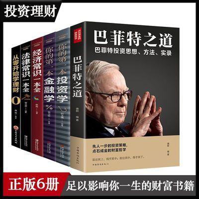 全套6册 巴菲特之道经济常识法律常识赚钱方法价值投资理财书籍