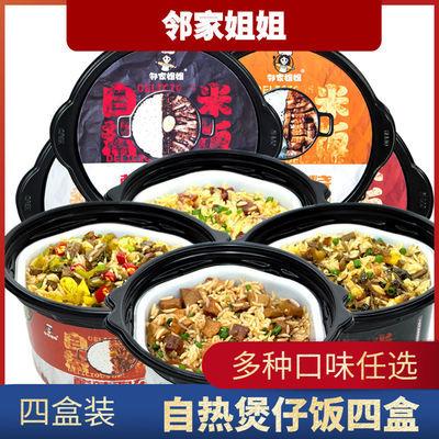 邻家姐姐自热米饭学生特价264g*4桶方便米饭速食食品自热快餐自热