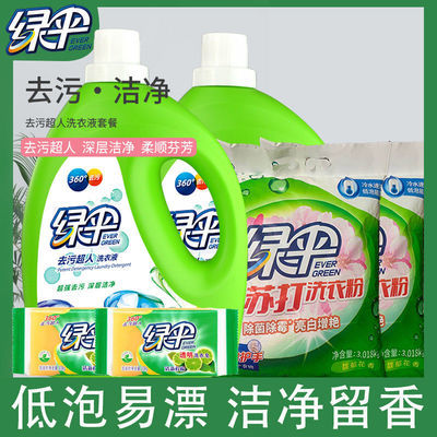 【官方正品】绿伞玉兰幽香洗衣液小苏打洗衣粉低泡易漂婴儿机洗衣