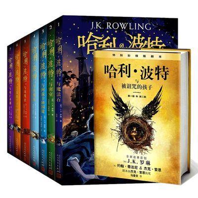 哈利波特全集全套魔法石死亡圣器1-8册新版中文版