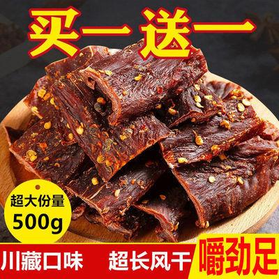 正宗牛肉干500g手撕风干牦牛干超干香辣麻辣肉干零食250g/1000g