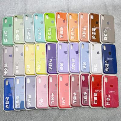 11ProMax液态硅胶手机壳6s全包iPhoneX苹果7plus网红8p防摔XR套SE