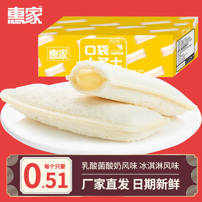惠家可比达乳酸菌小口袋面包10枚早餐蛋糕网红休闲小吃的零食