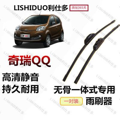 奇瑞QQ/QQME雨刮器专用2012-2013款QQ3/308车无骨雨刷片胶条配件