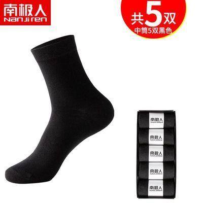 南极人袜子男秋冬季高品质棉袜商务中筒男袜吸汗长筒透气运动男袜