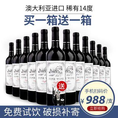 澳洲进口红酒干红葡萄酒包邮12支装送礼婚宴酒红洒女士助眠酒