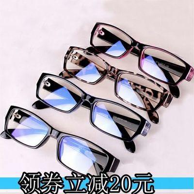 【优品买二送一】玩手机抗疲劳保护眼睛眼镜防辐射防蓝光平光眼镜