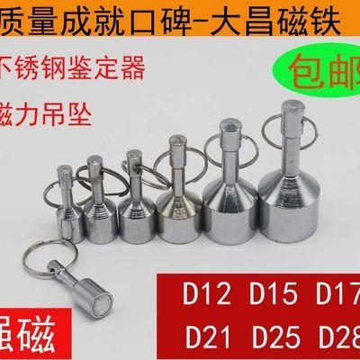 大昌强力钥匙扣 不锈钢鉴定器磁坠磁性吊坠 吸铁石磁铁强磁检验器